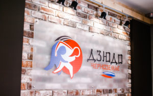 Клуб единоборств Дзюдо в Воронеже